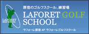 LAFORET GOLF SCHOOL