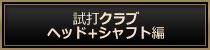 試打クラブ・シャフト編